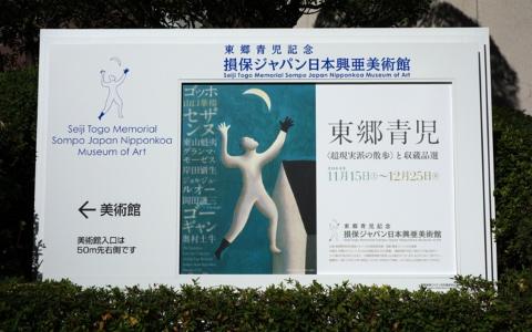 『東郷青児〈超現実派の散歩〉と収蔵品選』